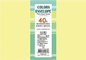 Plain Paper Colors Envelope (40 pcs) - Yellow