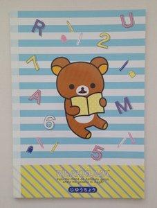 San-X Rilakkuma Bear B5 Notebook | Blank