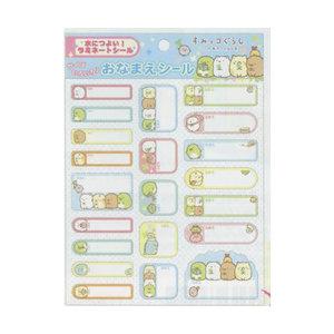 San-X Sumikkogurashi Water Resistant Name Seal Sticker